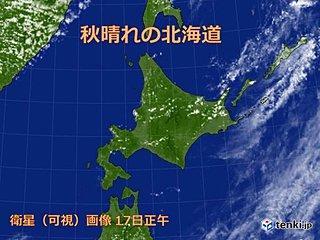 北海道 すっきりとした秋晴れ続く