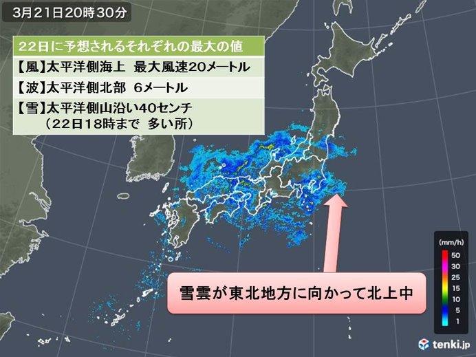 東北は暴風・高波・大雪に警戒