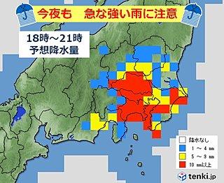 関東 今日も不安定 帰宅時に激しい雨も