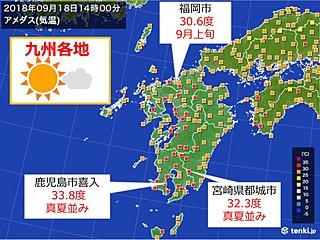 きょう(18日) 厳しい残暑 九州