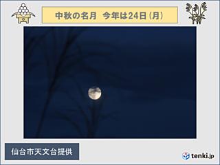 3連休は中秋の名月 見えるかな?東北