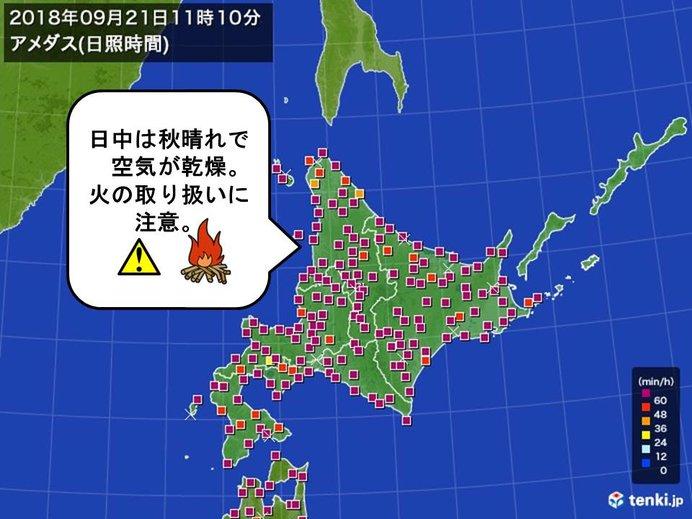 北海道 3連休の天気は?