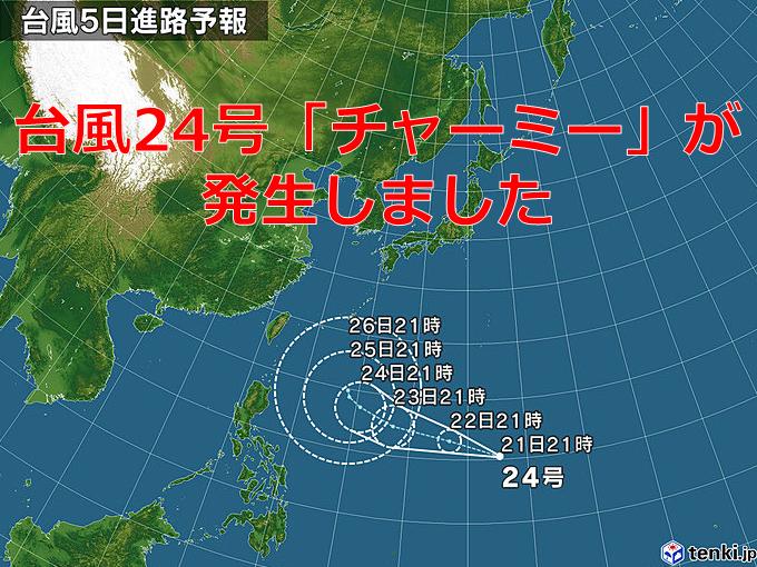 台風24号「チャーミー」発生