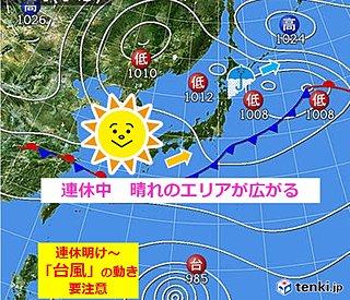 連休中 晴れのエリア広がる でも南に台風
