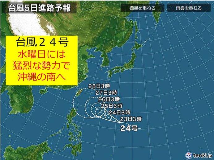 強い台風24号 水曜日には沖縄の南へ