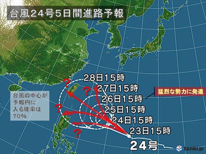 台風24号は猛烈な勢力へ