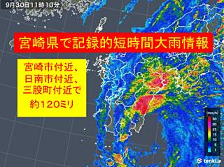 宮崎県に記録的短時間大雨情報