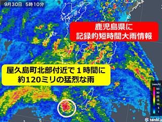 屋久島で120ミリ 記録的短時間大雨