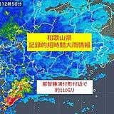 和歌山で記録的短時間大雨情報