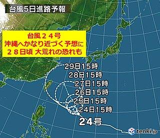 台風24号 これまでの予想より北寄りに