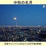 東京都心の空「中秋の名月」が綺麗です