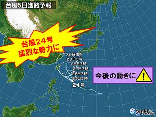 台風24号 猛烈な勢力にまで発達