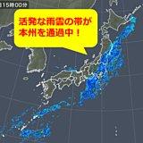 活発な雨雲が本州を通過中