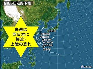26日台風「大型」へ 関東など激しい雨も