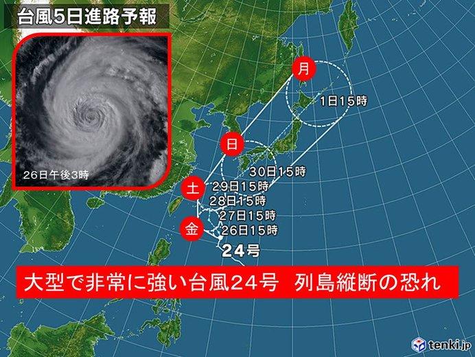 台風24号 列島上陸か 特徴と警戒点