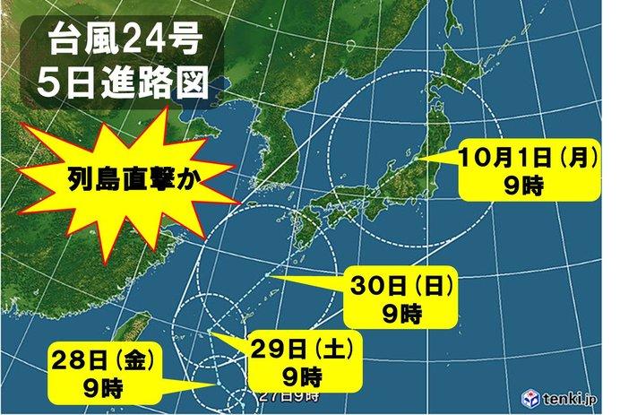 台風24号 日本列島直撃のおそれ