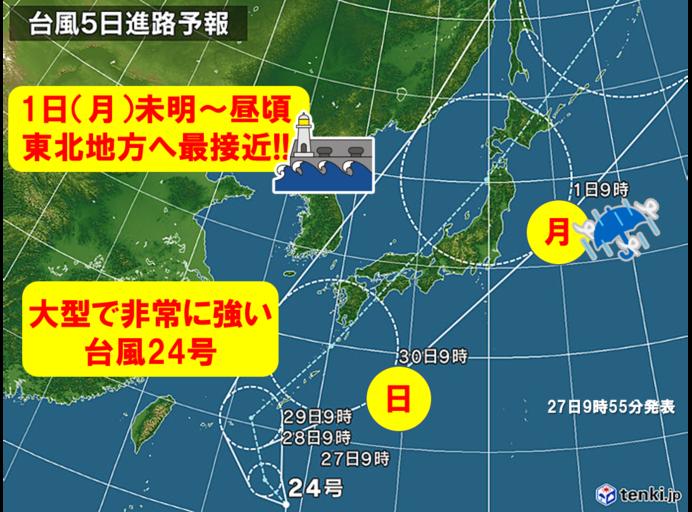 台風24号の影響 週間天気 東北