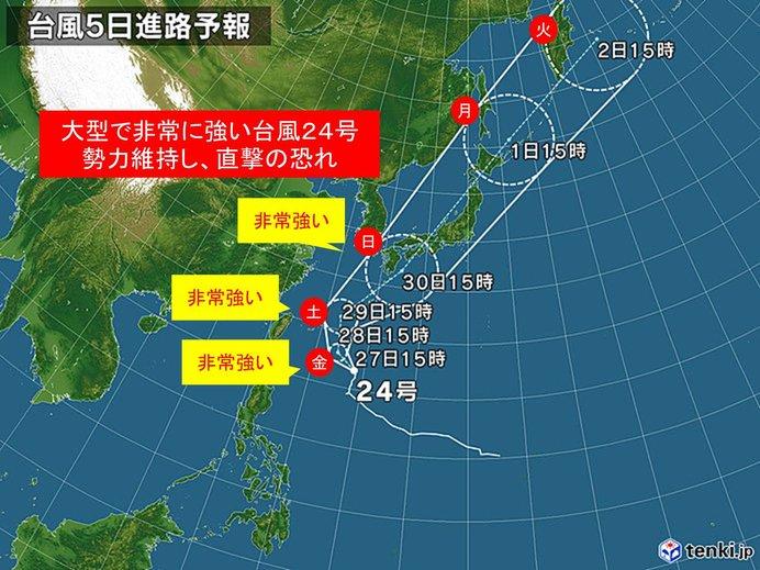 非常に強い台風24号 勢力維持し直撃か
