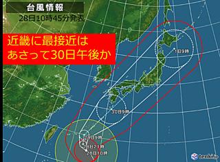 台風24号 近畿に最接近は30日午後か