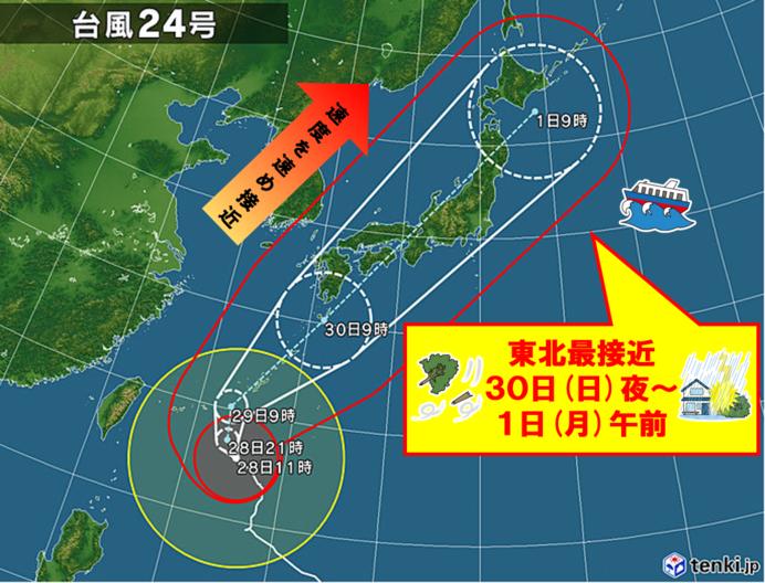 台風スピードアップで東北接近 ...