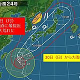 北海道 台風への備えは29日までに