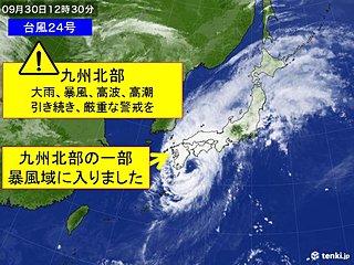 九州北部の一部も暴風域に入りました