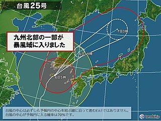 九州北部の一部が暴風域に入りました