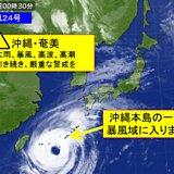 沖縄本島の一部も暴風域に入りました