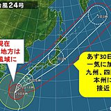 台風 沖縄を北上 一気に加速しあす本州へ
