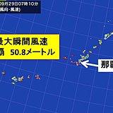 那覇で暴風 50メートル超 4年ぶり