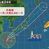 北海道 台風への備えを!