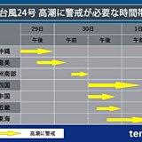 沖縄・九州〜東海 顕著な高潮のおそれ