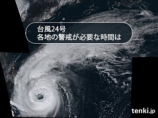 台風24号警戒期間 記録的な暴風・高潮も