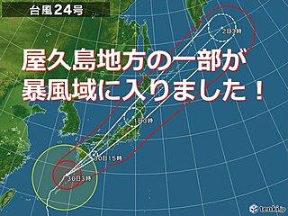 台風24号 屋久島地方が暴風域に