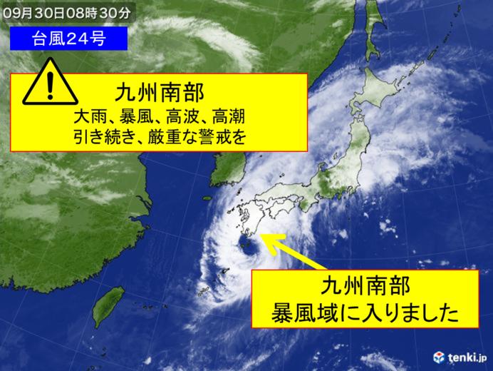 台風24号 九州南部が暴風域に入りました