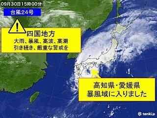 四国も台風24号の暴風域に