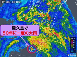今度は屋久島で50年に一度の記録的な大雨