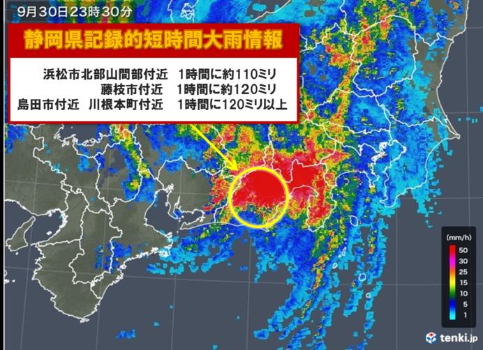 静岡県で100ミリ以上 記録的短時間大雨