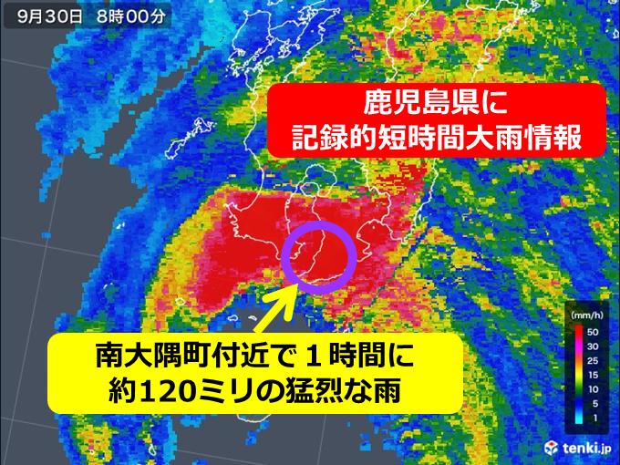 鹿児島県 再び記録的短時間大雨情報