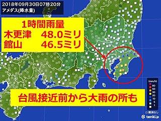 関東 台風接近前から激しい雨 大雨の所も