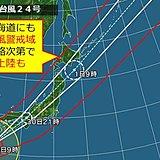 台風24号 北海道も大荒れに