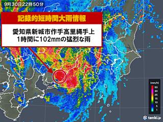 愛知県で102ミリ 記録的短時間大雨