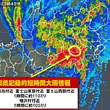 山梨県にも記録的短時間大雨情報