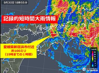 愛媛県で約100ミリ 記録的短時間大雨