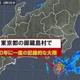 御蔵島村で50年に一度の記録的な大雨