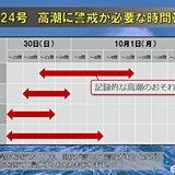 東海の最高潮位 伊勢湾台風に匹敵か