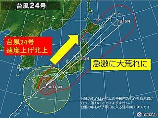 台風24号 スピード上げ北上 急激に荒天
