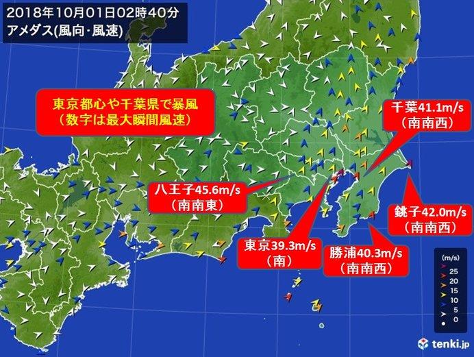 千葉県でも暴風 40メートル超(日...