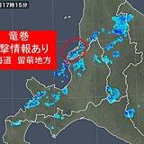 北海道 留萌地方で竜巻目撃情報