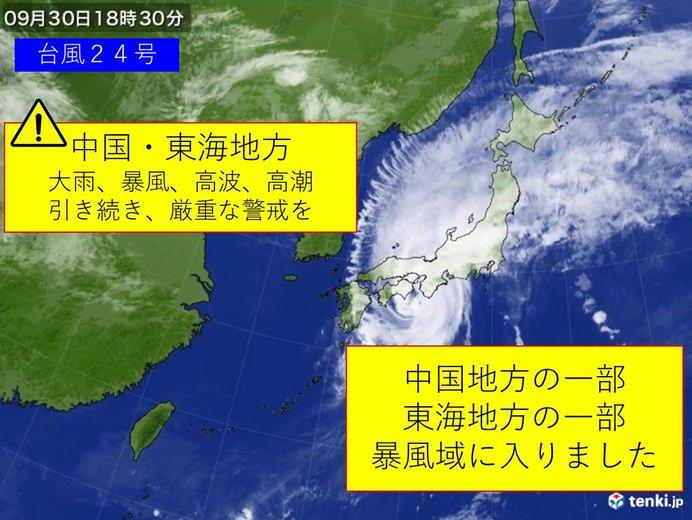 台風24号 中国地方・東海地方も暴風域に